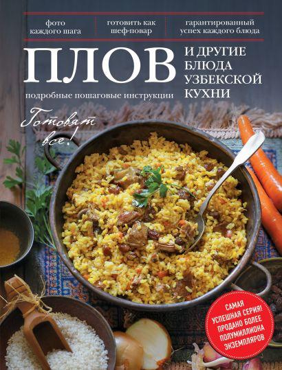 Плов и другие блюда узбекской кухни - фото 1