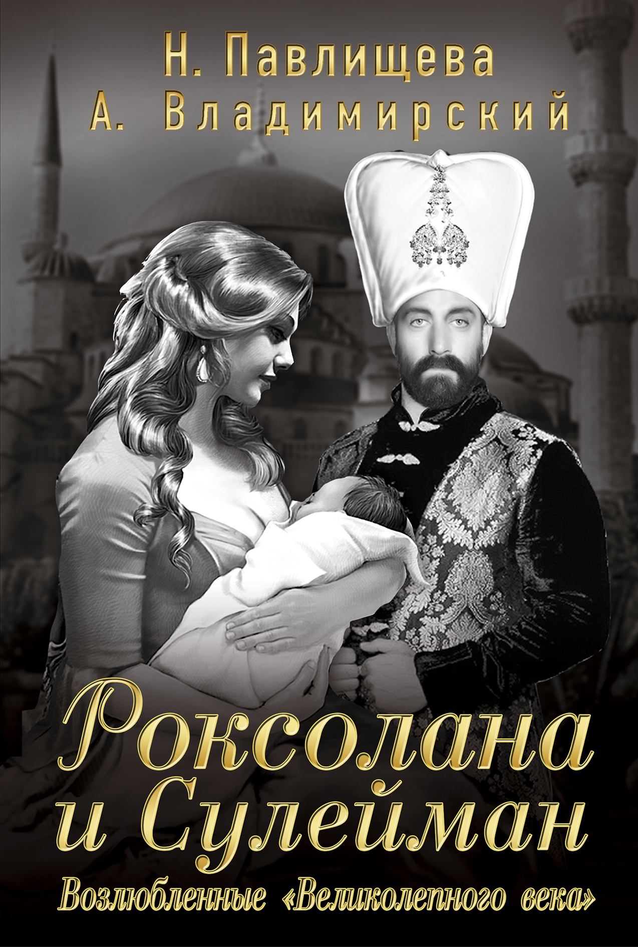 Роксолана и Сулейман. Возлюбленные «Великолепного века»