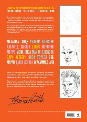 Рисуем портреты знаменитостей по точкам Томас Павитт