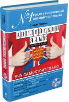 Стивенс С. - Английский язык. Полный курс. Учу самостоятельно (+CD)' обложка книги