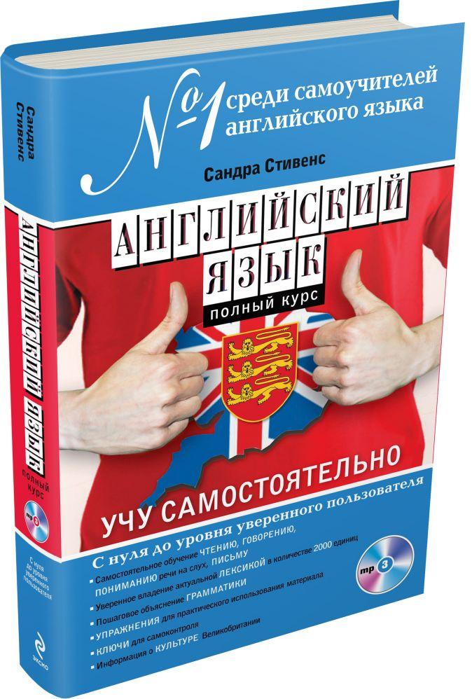 Английский язык. Полный курс. Учу самостоятельно (+MP3) Сандра Стивенс