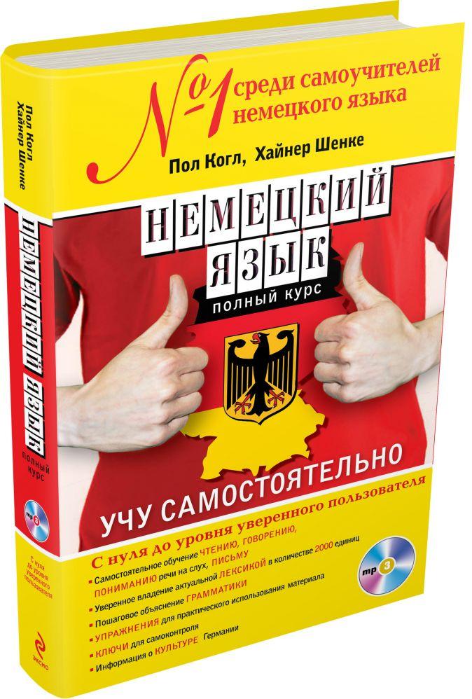 Немецкий язык. Полный курс. Учу самостоятельно (+MP3) Пол Когл, Хайнер Шенке