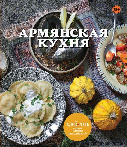 Армянская кухня - фото 1