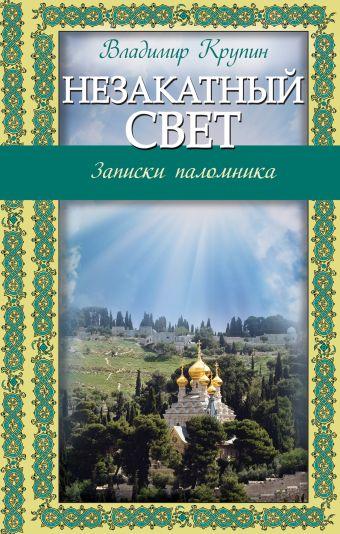 Незакатный свет: Записки паломника Крупин В.Н.