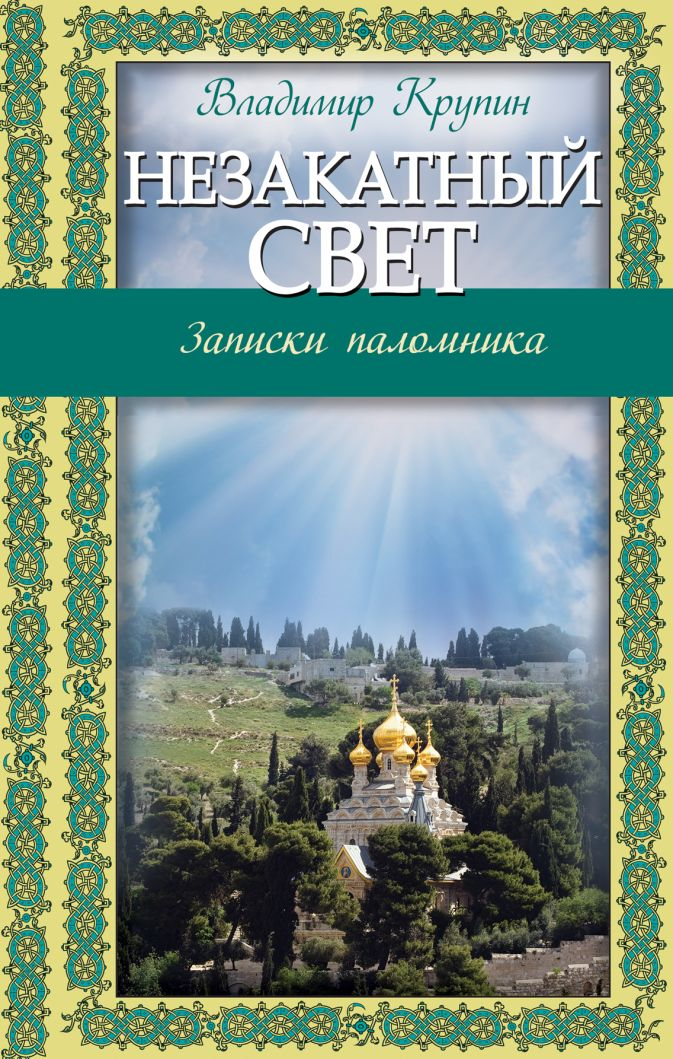 Владимир Крупин - Незакатный свет: Записки паломника обложка книги