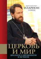 Иларион (Алфеев), митр. - Церковь и мир: Диалоги о временном и вечном' обложка книги
