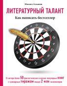 Михаил Ахманов - Литературный талант: Как написать бестселлер' обложка книги
