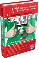 Велаччио Л., Элстон М. - Итальянский язык. Полный курс. Учу самостоятельно (+MP3)' обложка книги