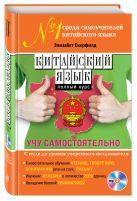 Скерфилд Э. - Китайский язык. Полный курс. Учу самостоятельно (+MP3)' обложка книги