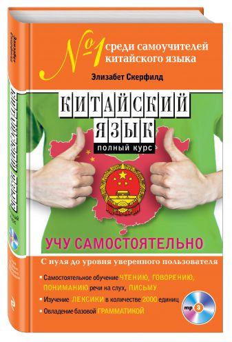 Элизабет Скерфилд - Китайский язык. Полный курс. Учу самостоятельно (+MP3) обложка книги