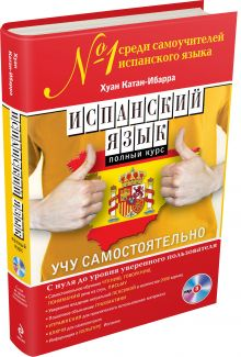 Испанский язык. Полный курс. Учу самостоятельно (+MP3)