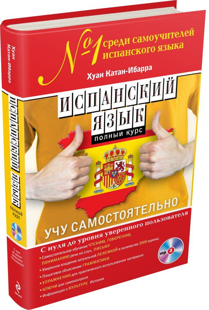 Испанский язык. Полный курс. Учу самостоятельно (+MP3) Хуан Катан-Ибарра