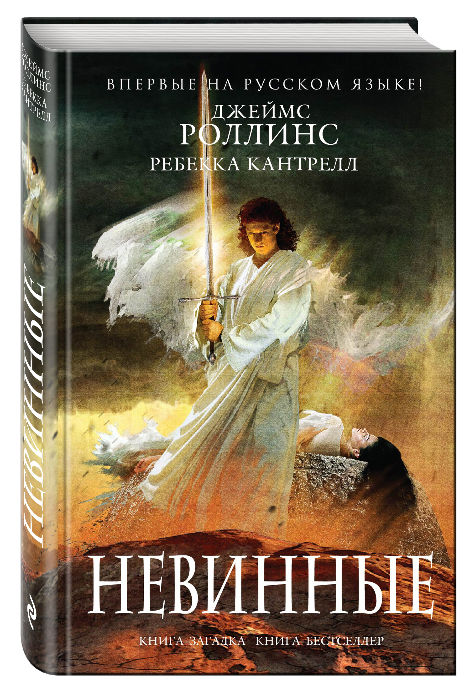 Роллинс Дж., Кантрелл Р. Невинные ISBN: 978-5-699-70089-9