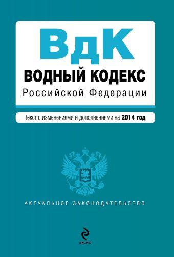 Водный кодекс Российской Федерации. Текст с изм. и доп. на 2014 год