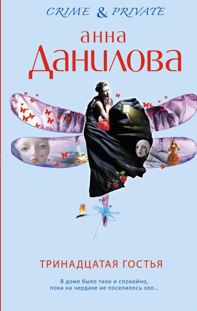 Данилова А.В. - Тринадцатая гостья обложка книги