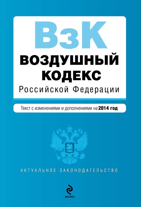 Воздушный кодекс Российской Федерации. Текст с изм. и доп. на 2014 г.