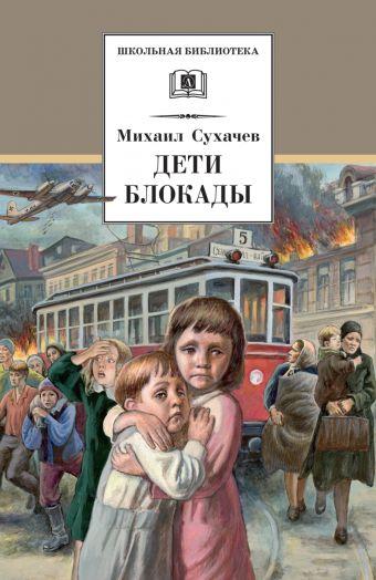 Дети блокады Сухачев