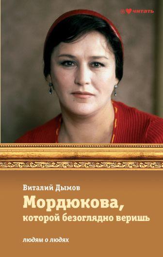 Дымов В. - Мордюкова, которой безоглядно веришь обложка книги