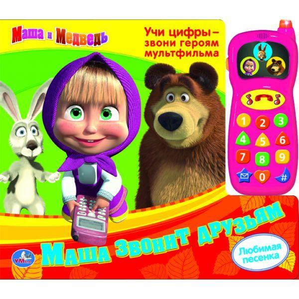 Маша И Медведь. Маша звонит друзьям (Телефон - Звуковой Модуль). 253Х220мм 16 стр.