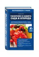 Халилов Ф.Х. - Удобрение и защита сада и огорода' обложка книги