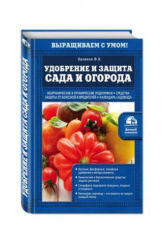 Франс Халилов - Удобрение и защита сада и огорода обложка книги
