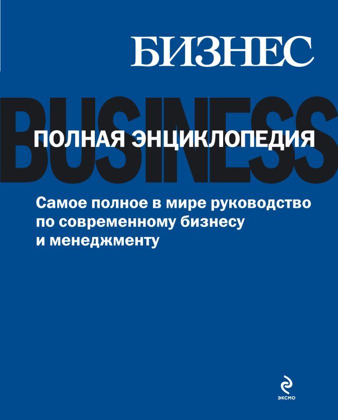 Бизнес. Полная энциклопедия (с кор.)