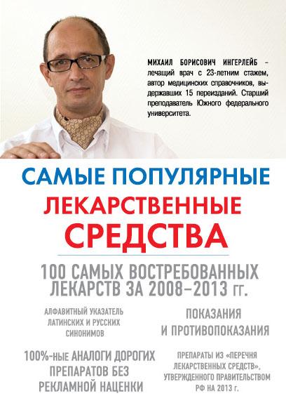 Михаил Ингерлейб - Самые популярные лекарственные средства обложка книги