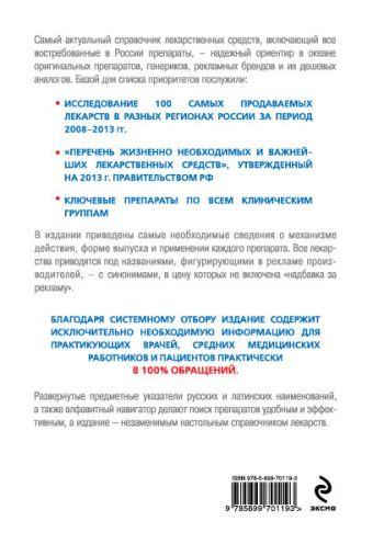 Самые популярные лекарственные средства Михаил Ингерлейб