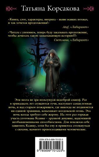 Ловушка, или Самая темная ночь Корсакова Т.