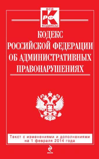 Налоговый кодекс Российской Федерации. Части первая и вторая : текст с изм. и доп. на 1 февраля 2014 г.
