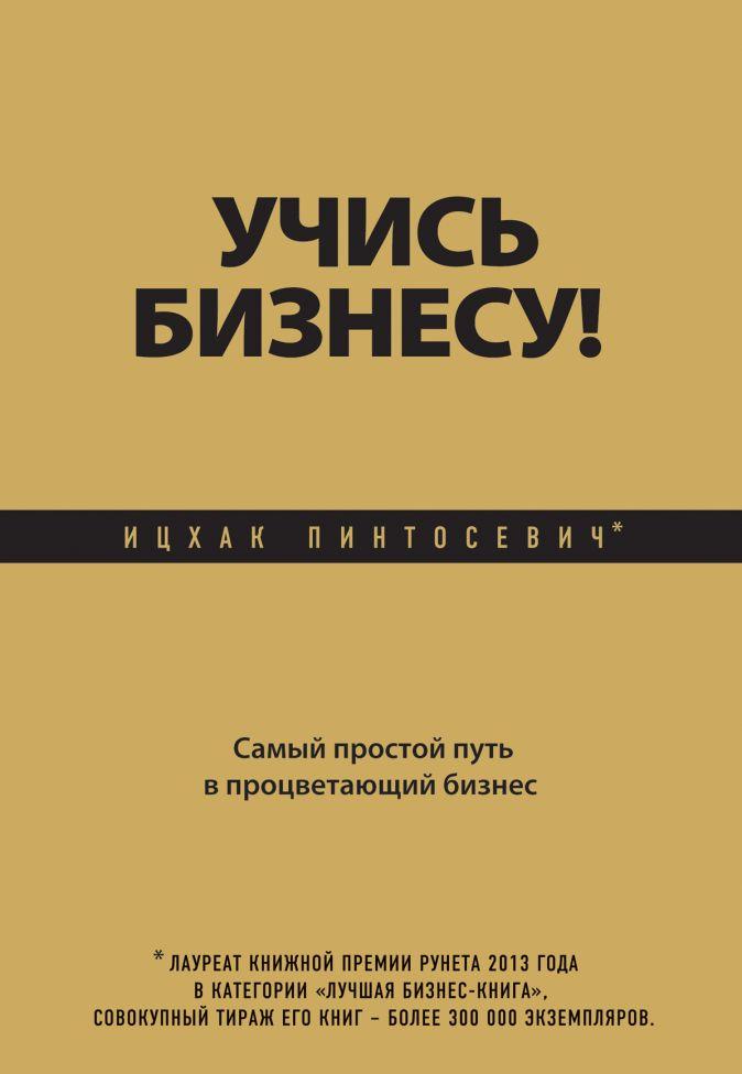 Ицхак Пинтосевич - Учись бизнесу! Самый простой путь в процветающий бизнес обложка книги