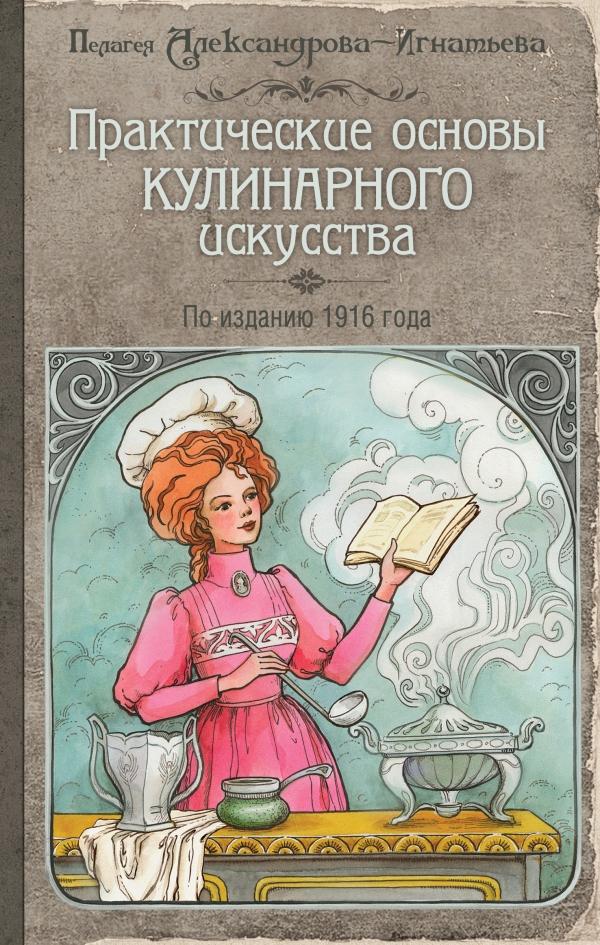 Практические основы кулинарного искусства (с изображением) Александрова-Игнатьева П.П.