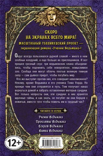 Битва Ведьмака Джозеф Дилейни