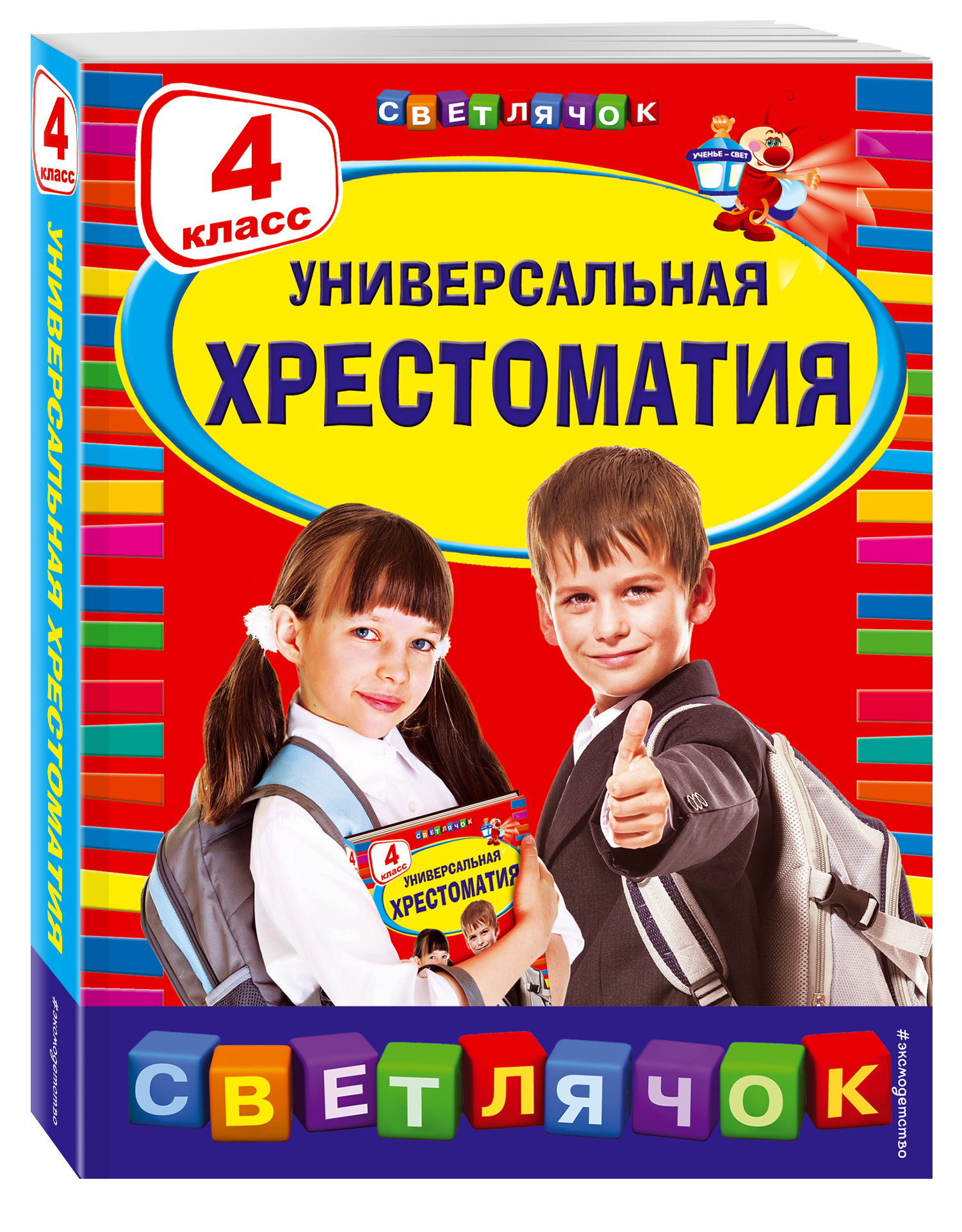 Универсальная хрестоматия: 4 класс ( Пришвин М.М., Чуковский К.И., Кассиль Л.А.  )