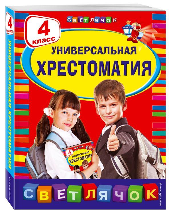 Универсальная хрестоматия: 4 класс Пришвин М.М., Чуковский К.И., Кассиль Л.А.