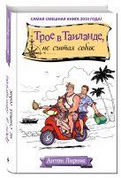 Антон Лирник - Трое в Таиланде, не считая собак' обложка книги