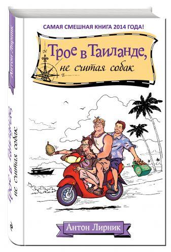 Антон Лирник - Трое в Таиланде, не считая собак обложка книги