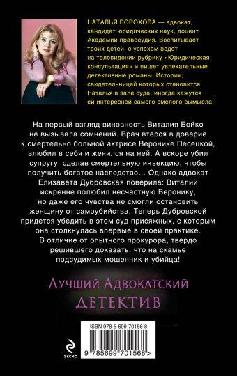 Адвокат амазонки Борохова Н.Е.
