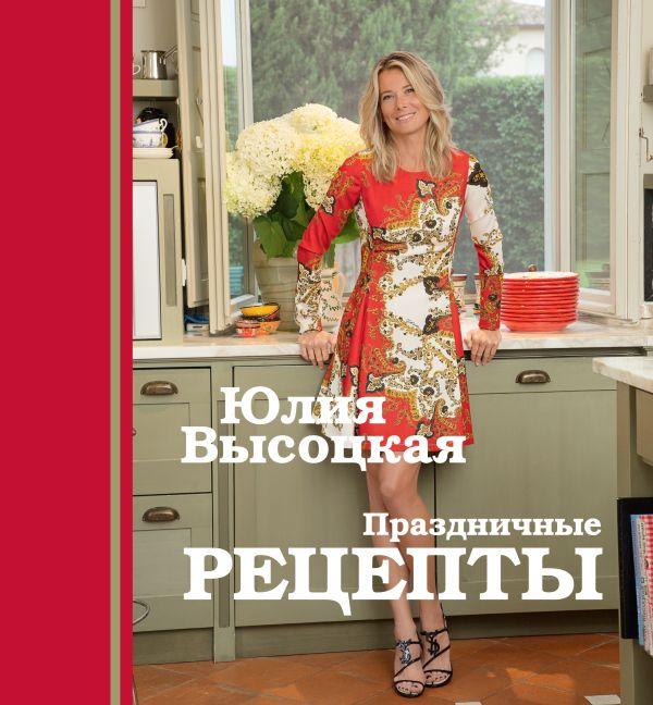 Праздничные рецепты Высоцкая Ю.А.