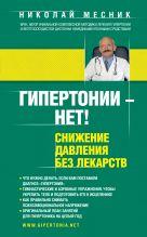 Месник Н.Г. - Гипертонии - нет! Снижение давления без лекарств' обложка книги