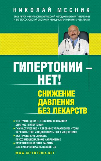 Месник Н.Г. - Гипертонии - нет! Снижение давления без лекарств обложка книги