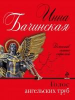 Голос ангельских труб Инна Бачинская