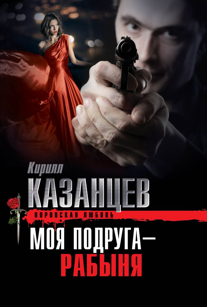Казанцев К. - Моя подруга - рабыня обложка книги