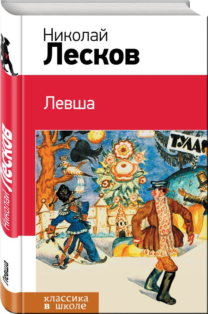 Николай Лесков - Левша обложка книги
