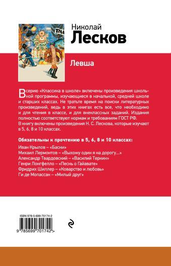 Левша Николай Лесков