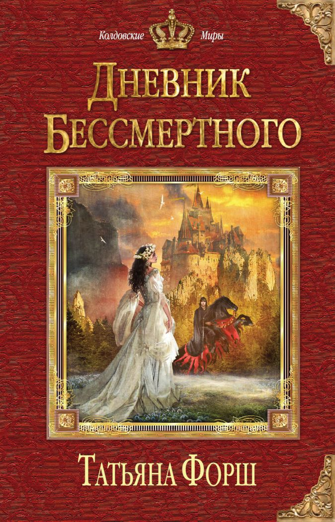 Форш Т.А. - Дневник бессмертного обложка книги