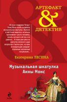 Лесина Е. - Музыкальная шкатулка Анны Монс' обложка книги