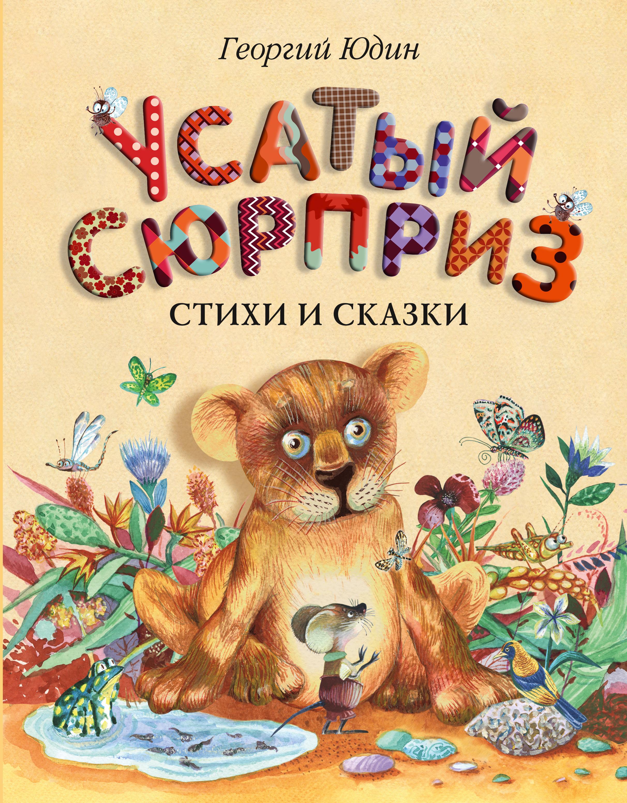Георгий Юдин Усатый сюрприз: стихи и сказки стоимость