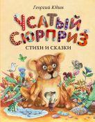 Юдин Г.Н. - Усатый сюрприз: стихи и сказки' обложка книги