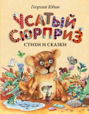 Усатый сюрприз: стихи и сказки Георгий Юдин